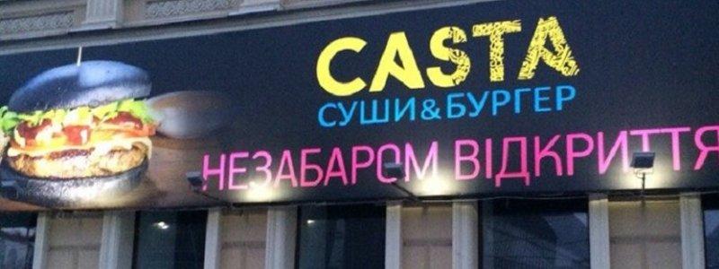 casta_burger_bespredelit