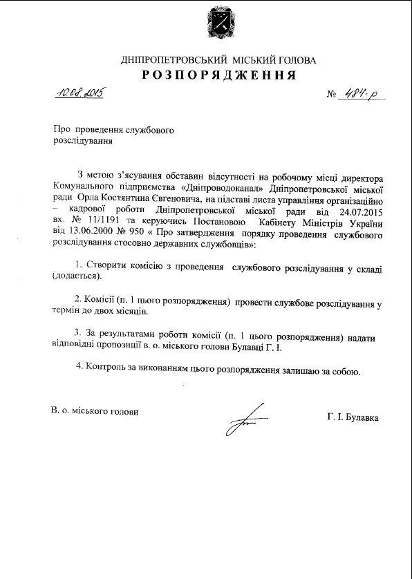 12-55cb1953db911-k_vyyasneniyu_obstoyatelstv_otsutstviya_direktora_