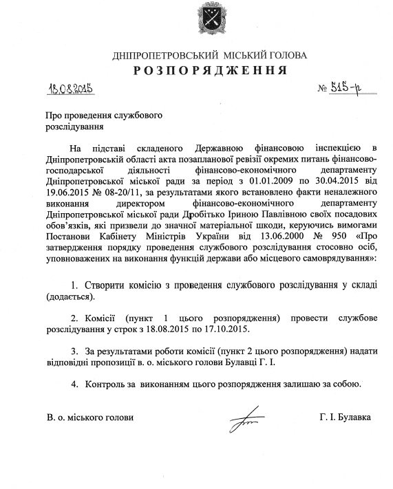 19-55d493106309a-bulavka_initsiirovala_ocherednoe_sluzhebnoe_rassle