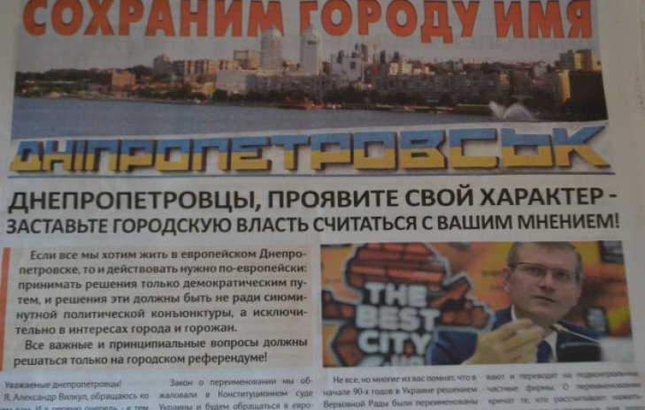 28-55e0461743710-shtab_vilkula_rasprostranyaet_v_dnepropetrovske_be