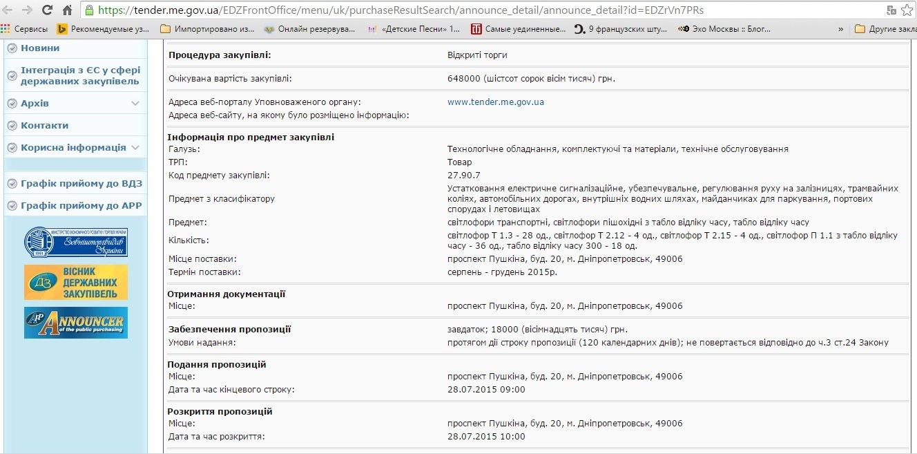 Заявку о продаже кремля отменили через час после взлома фото: сохраненная копия яндекс