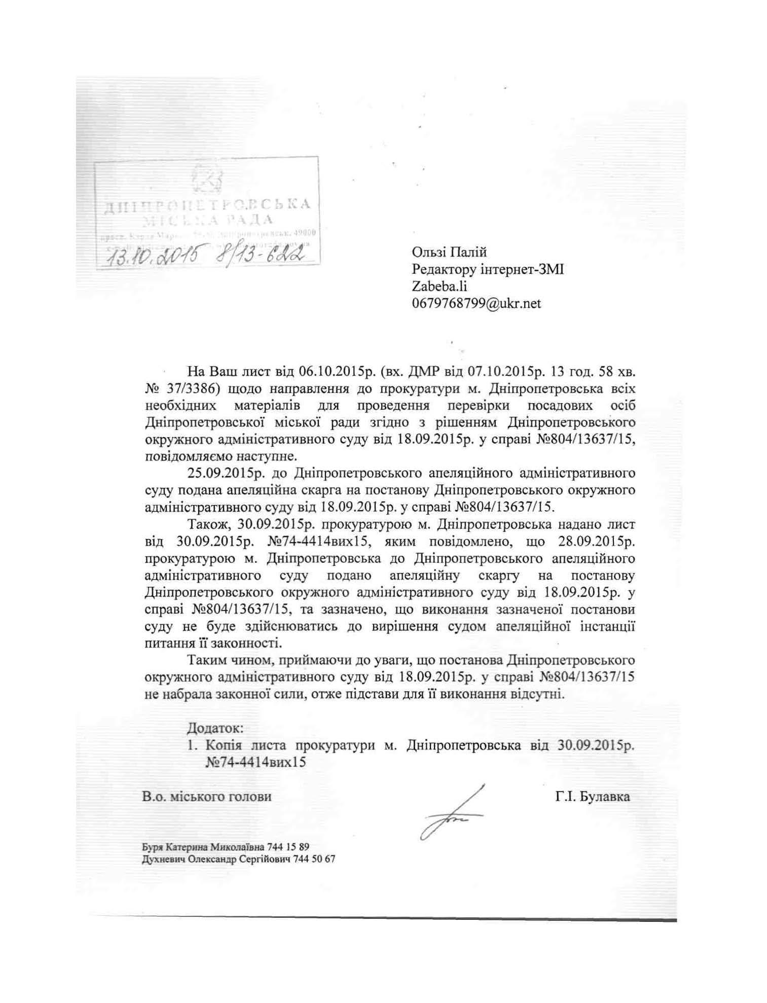 ответ горсовета и прокуратуры_Страница_1