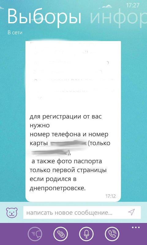 скупка голосов фото 3 ПРАВКА