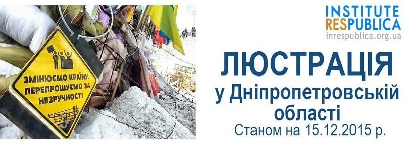 Люстрація Дніпропетровська область (1)