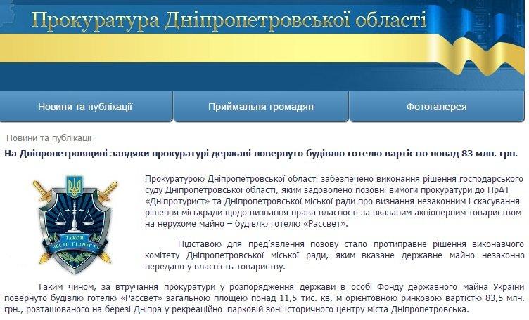 16-5490582f5bf2a.Preduprezhdenie_iz_gostinitsy_Rassvet_Naezd_prodolzhitsya__obyavim_golodovku.original