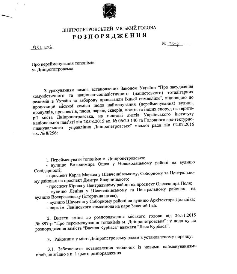 21-56c9b3b88b57a-v_dnepropetrovske_bolshe_net_prospekta_karla_marks.original