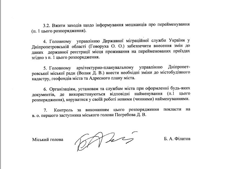21-56c9b3c0310ea-v_dnepropetrovske_bolshe_net_prospekta_karla_marks.original