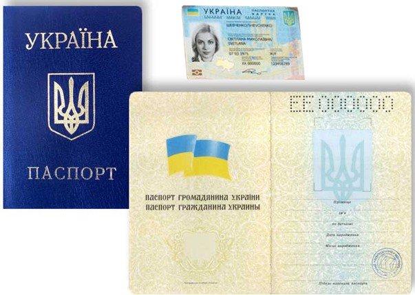 _Гражданина_Украины-1-e1357738736897