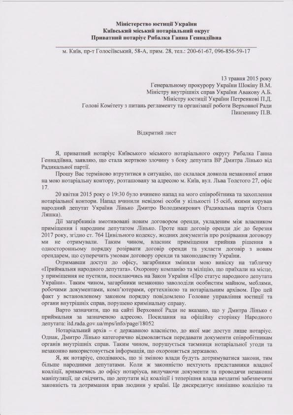Письмо-Генпрокурор