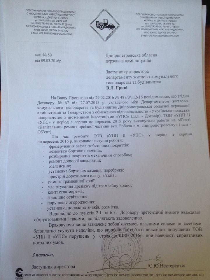 Грантийное письмо УПС