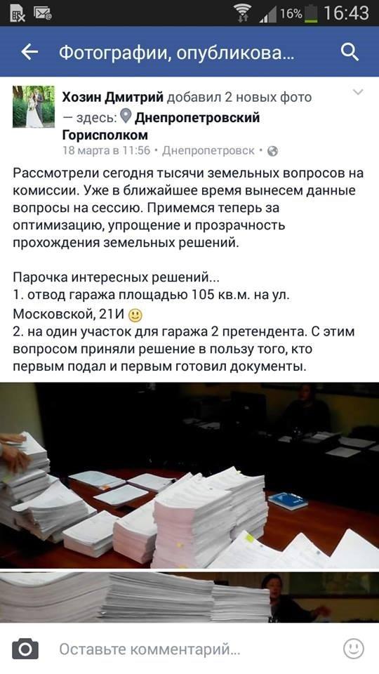 Депутат Хозин жалуется в ФБ
