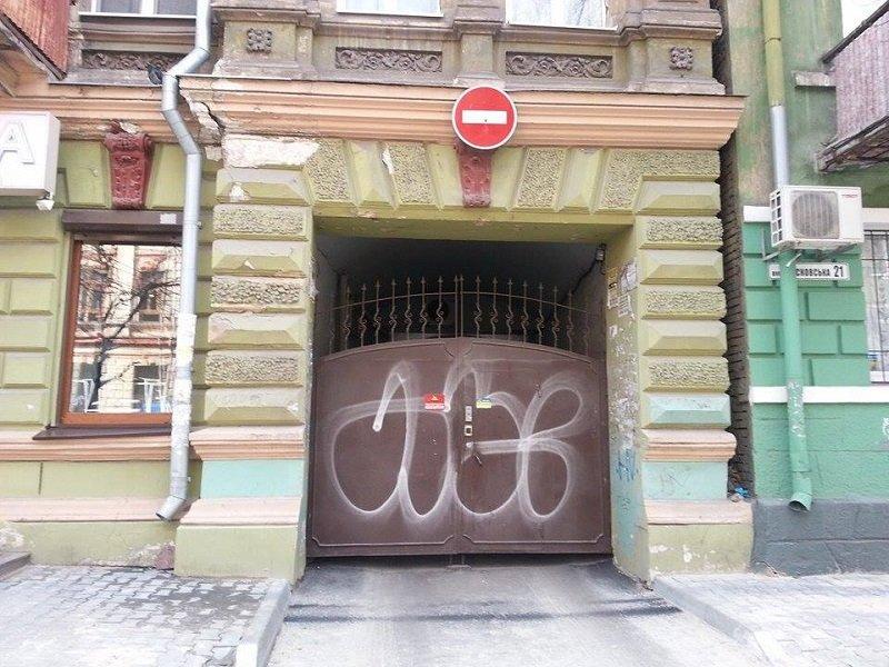 таинственные ворота
