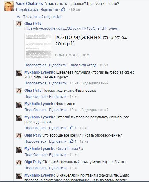 переписка с Михаилом Лысенко