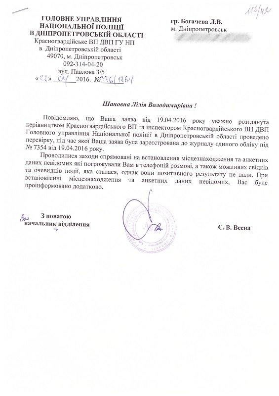 Ответ днепропетровской полиции