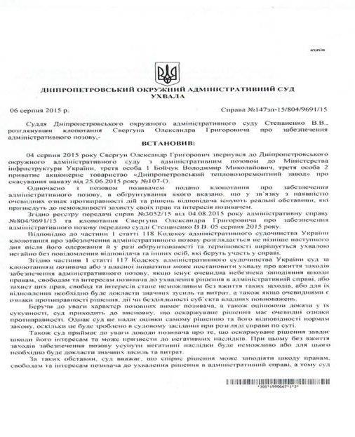 DTRZ-dnepropetrovsk
