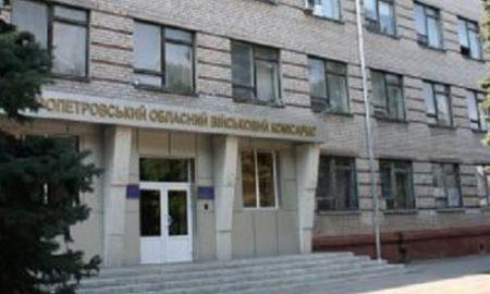 Днепропетровский областной военкомат