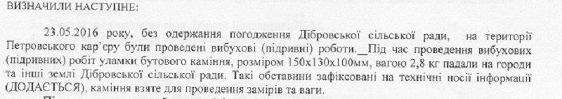 Akt-komissii-001-2