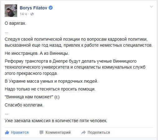 Фейсбук Бориса Филатова о трамваях в Виннице