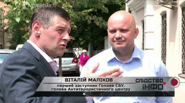 Виталий Маликов СБУ Киев