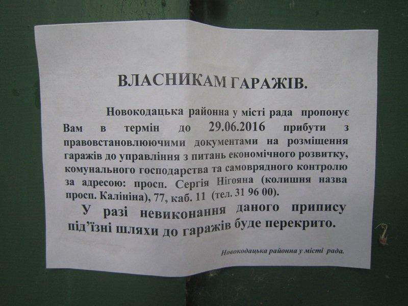 Объявление про незаконные гаражи