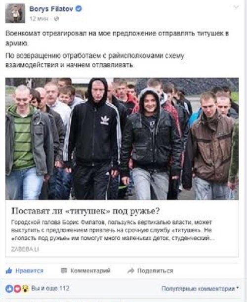 фейсбук мераБориса Филатова
