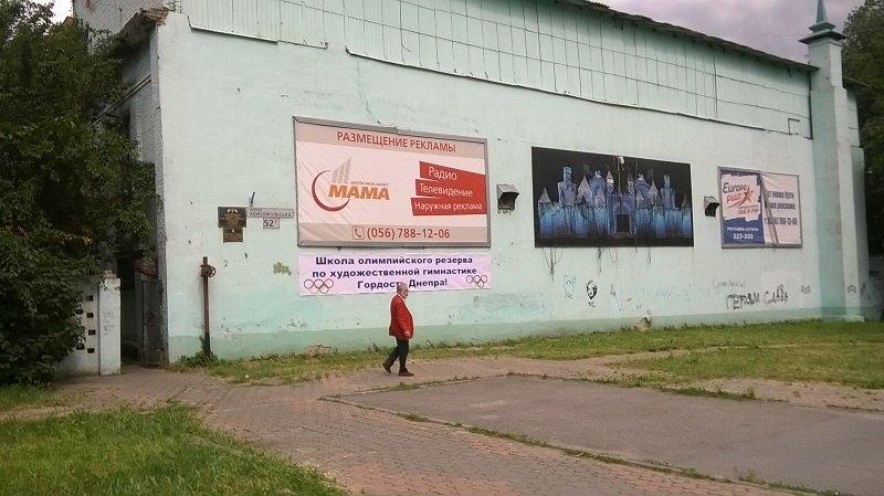 битва за школу гимнастики в Днепре