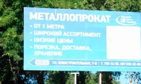 снос билборда в днепре