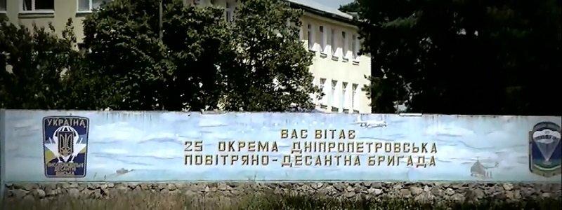 25 бригада