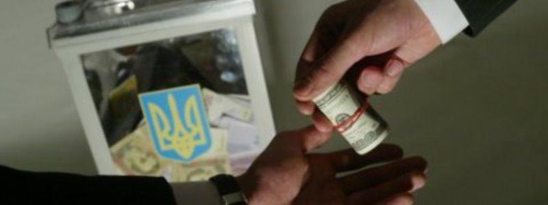 подкуп избирателей в Днепре