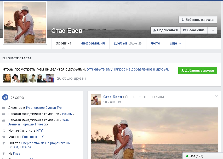 Станислав Баев в Фейсбук
