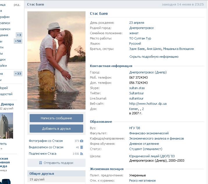 Станислав Баев в соцсетях