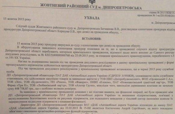 Обыск бывшего главы Днепропетровского Облавтодора