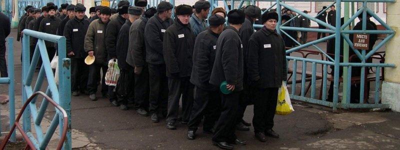 Заключенные в колониях Днепра