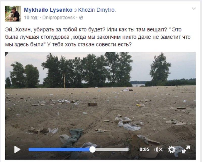 Новости Днепропетровск: мусор после фестиваля