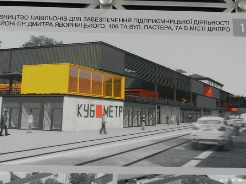 Проект Кубометр 2 - новости Днепропетровска