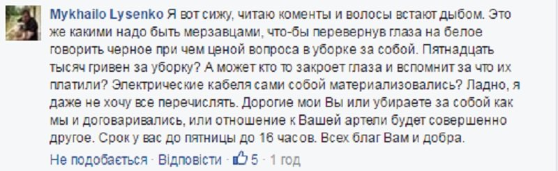 Михаил лысенко про уборку територии