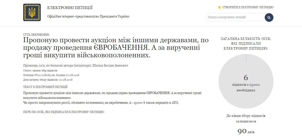 петиция Евро