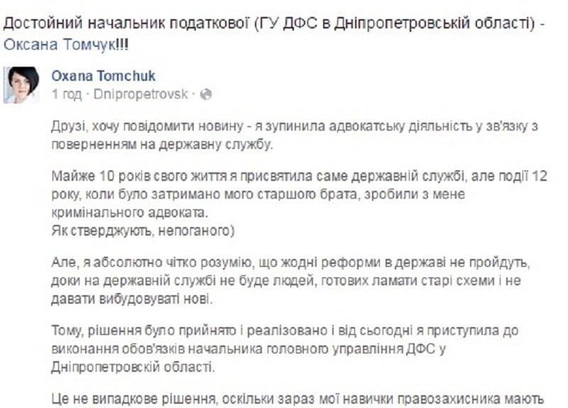 Прежний юрист Корбана Томчук возглавила главное управление ГФС вДнепропетровской области
