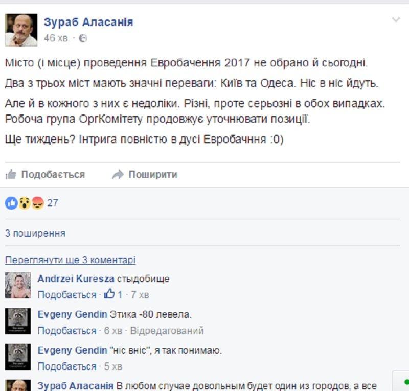 Фавориты в отборе города для Евровидения - Одесса и Киев