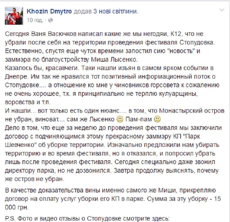 Новости Днепропетровск: Дмитрий Хозин про стопудовку