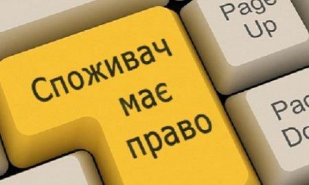 защита потребителей в украине