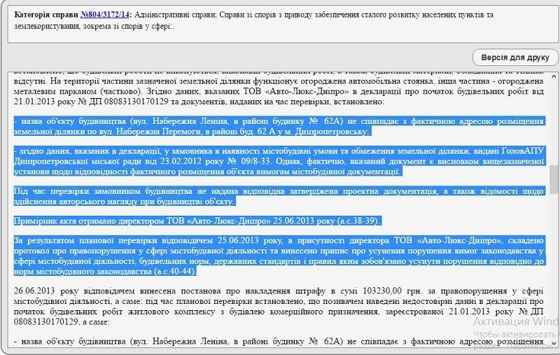 avtolyuks-dnepr-za-chto-oshtrafovali