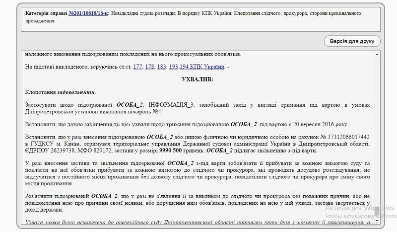 Медведева под стражей1