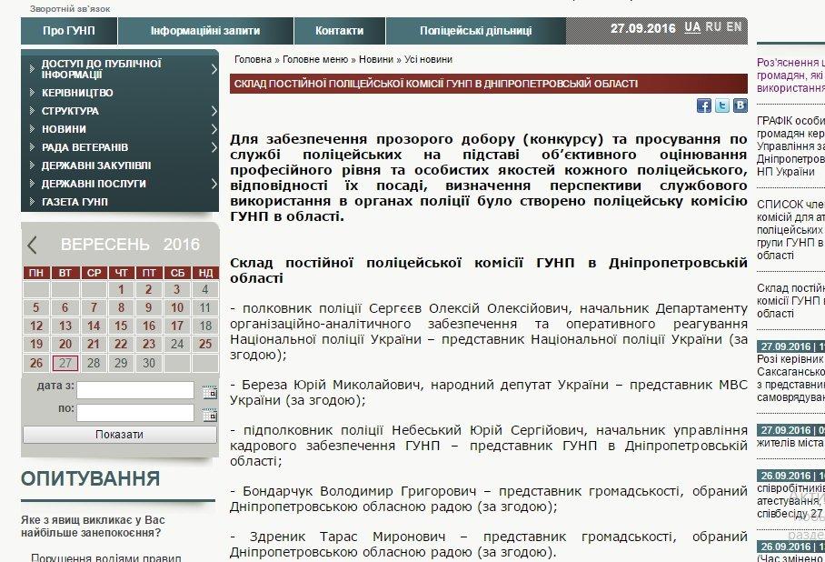 sajt-politsii