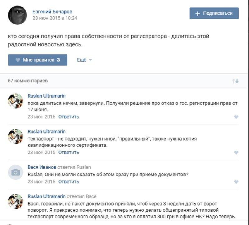 skrin-zhil-tsy-poluchayut-dokumenty