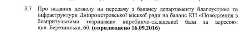 bezpritul_ni_poryadok_dennij
