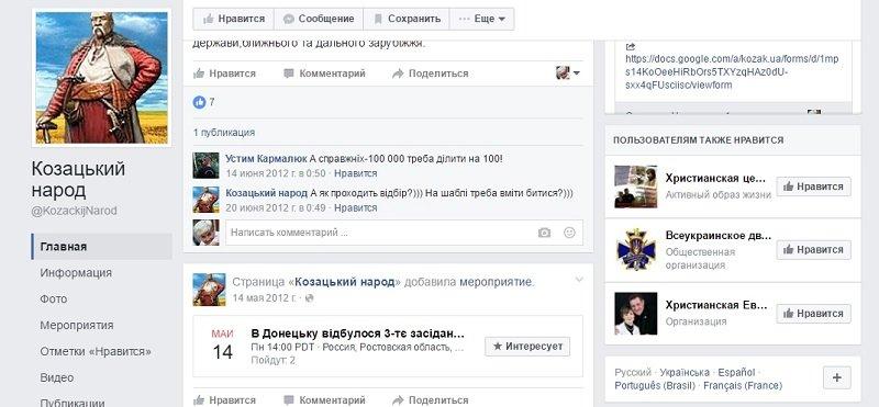 donetsk_rossiya