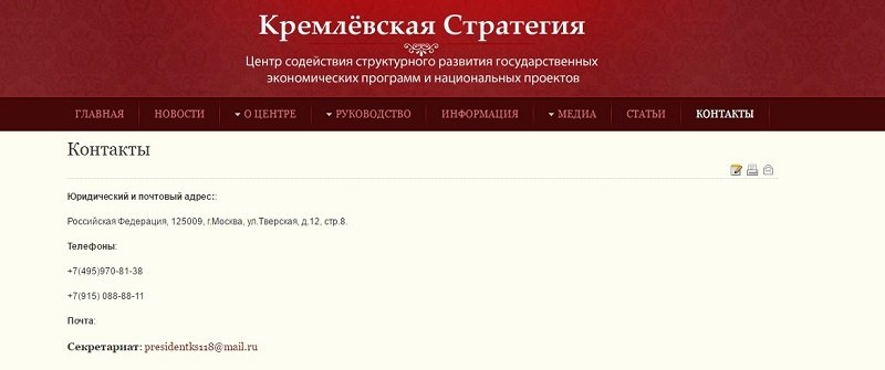 kremlevskaya_strategiya_1