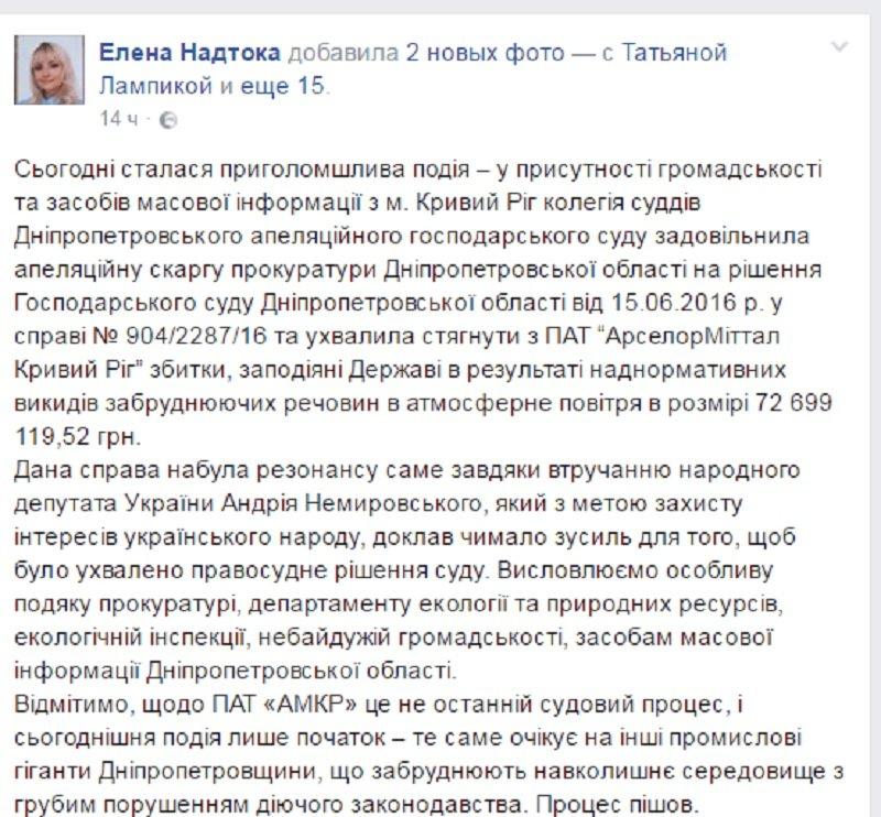 АрселорМиттал выплатит Украине неменее 72 млн. завред экологии