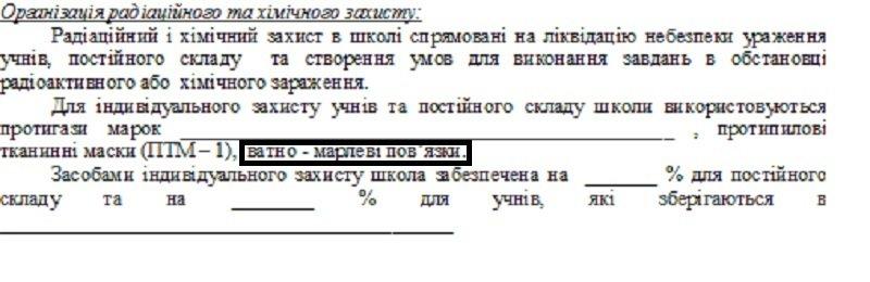 skrin-vatno-marlevy-e-povyazki